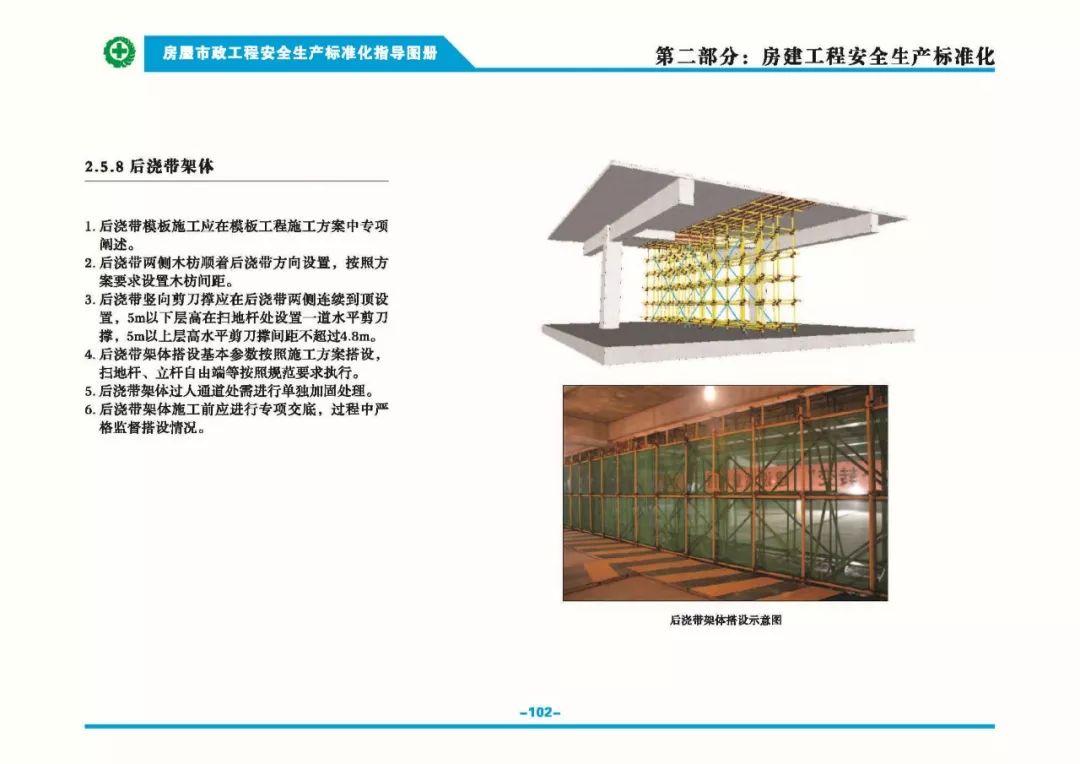安全生产标准化指导图集-第109张图片-南京九建