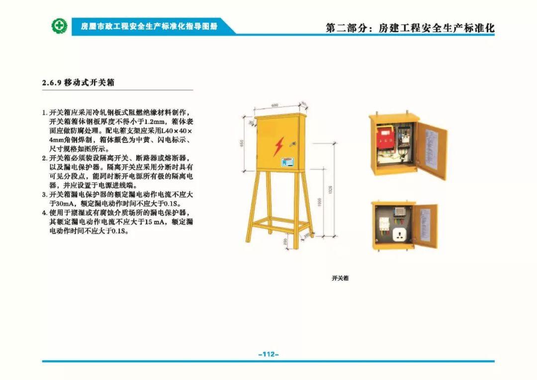 安全生产标准化指导图集-第119张图片-南京九建