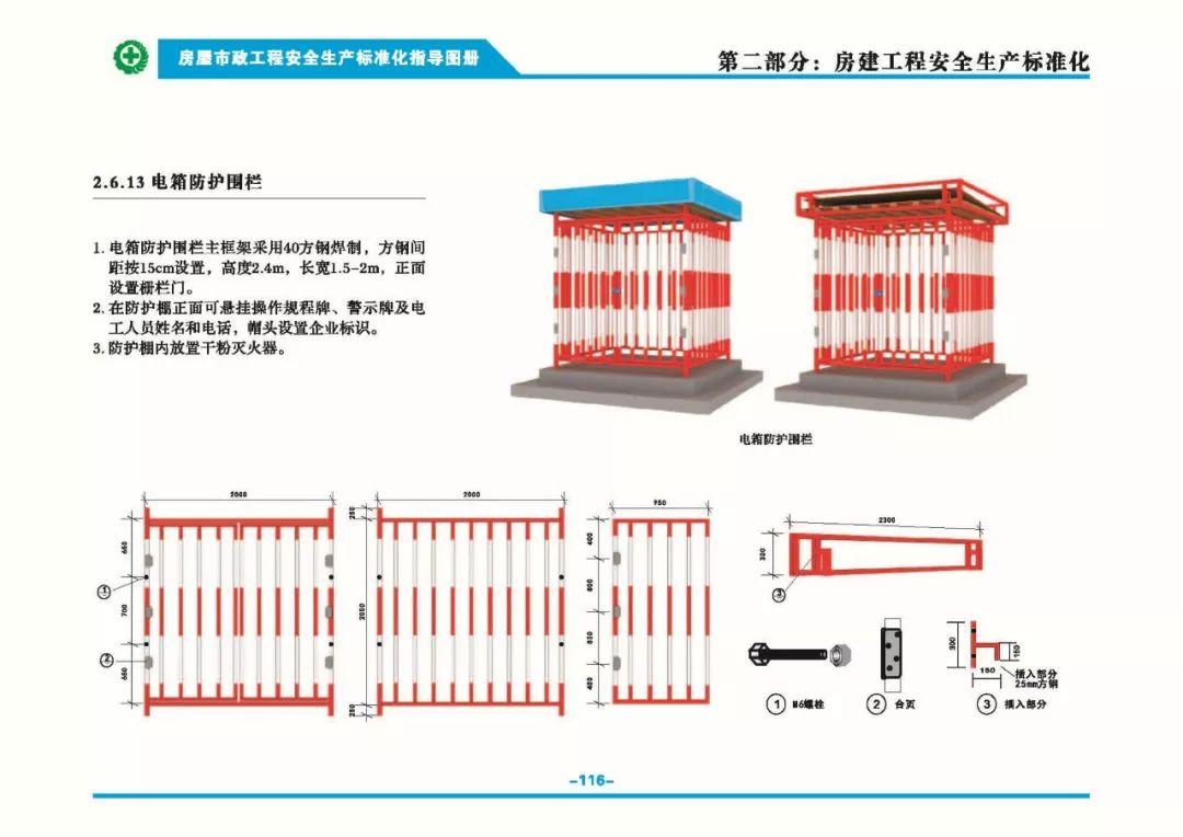 安全生产标准化指导图集-第123张图片-南京九建