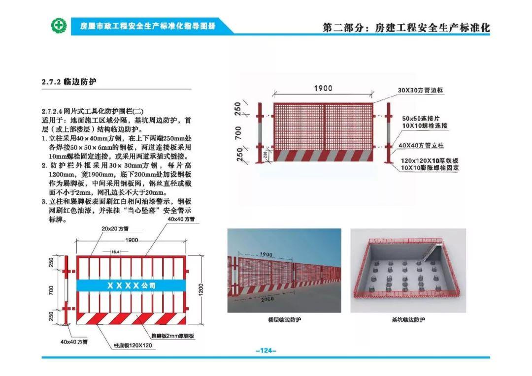 安全生产标准化指导图集-第131张图片-南京九建