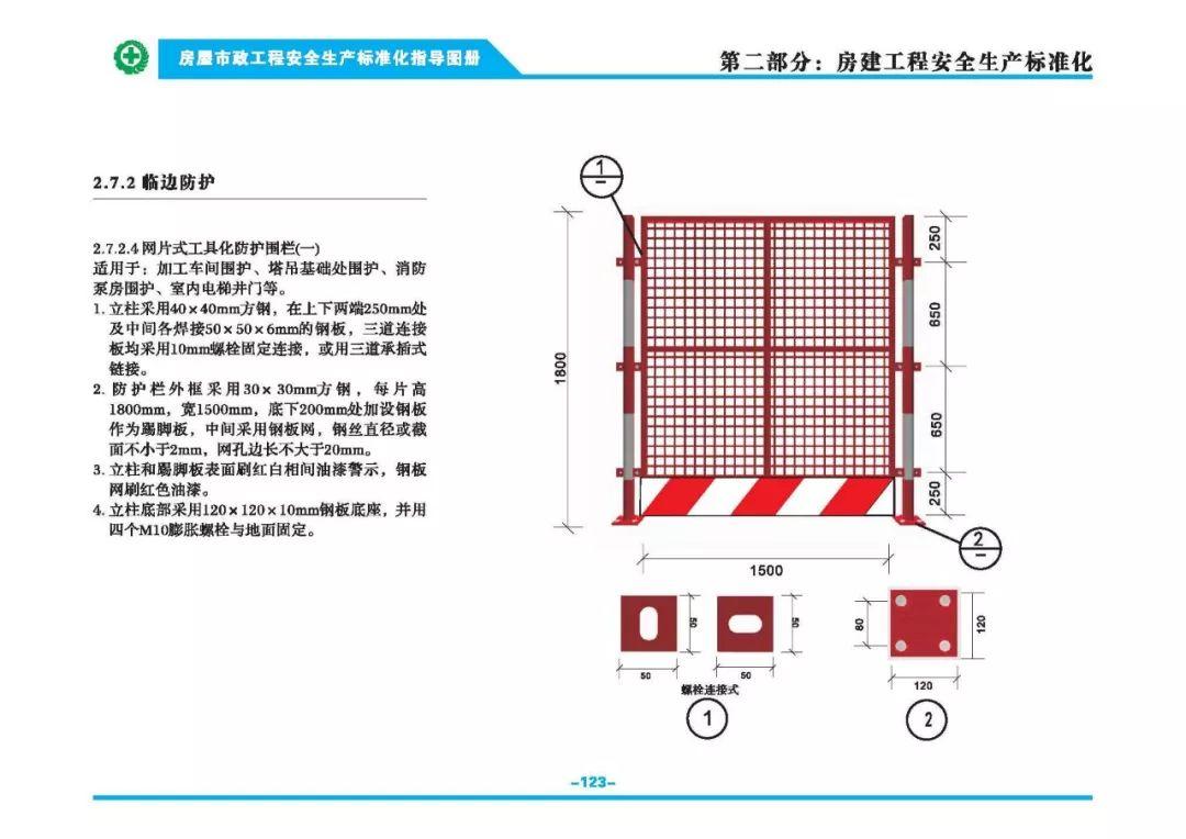 安全生产标准化指导图集-第130张图片-南京九建