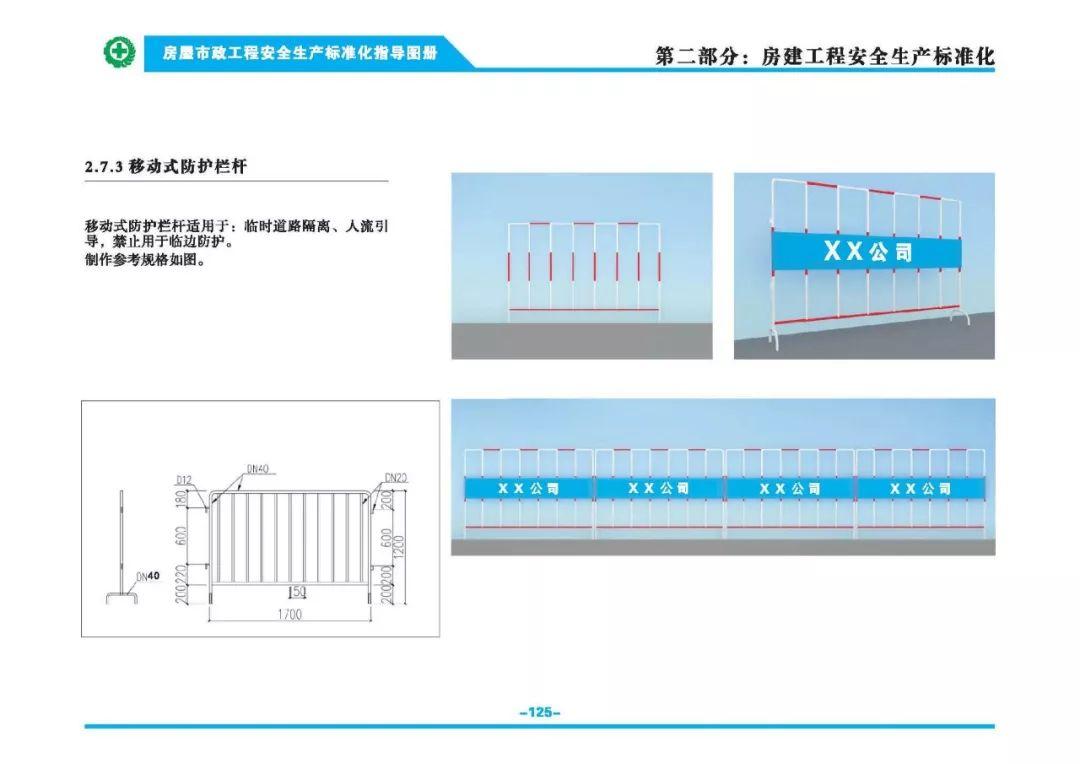 安全生产标准化指导图集-第132张图片-南京九建