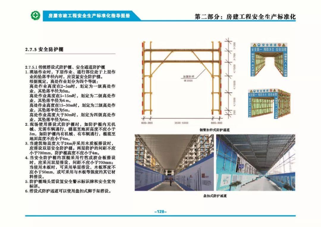 安全生产标准化指导图集-第135张图片-南京九建