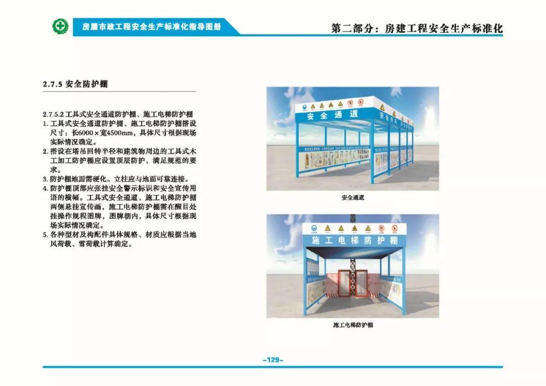 安全生产标准化指导图集-第136张图片-南京九建