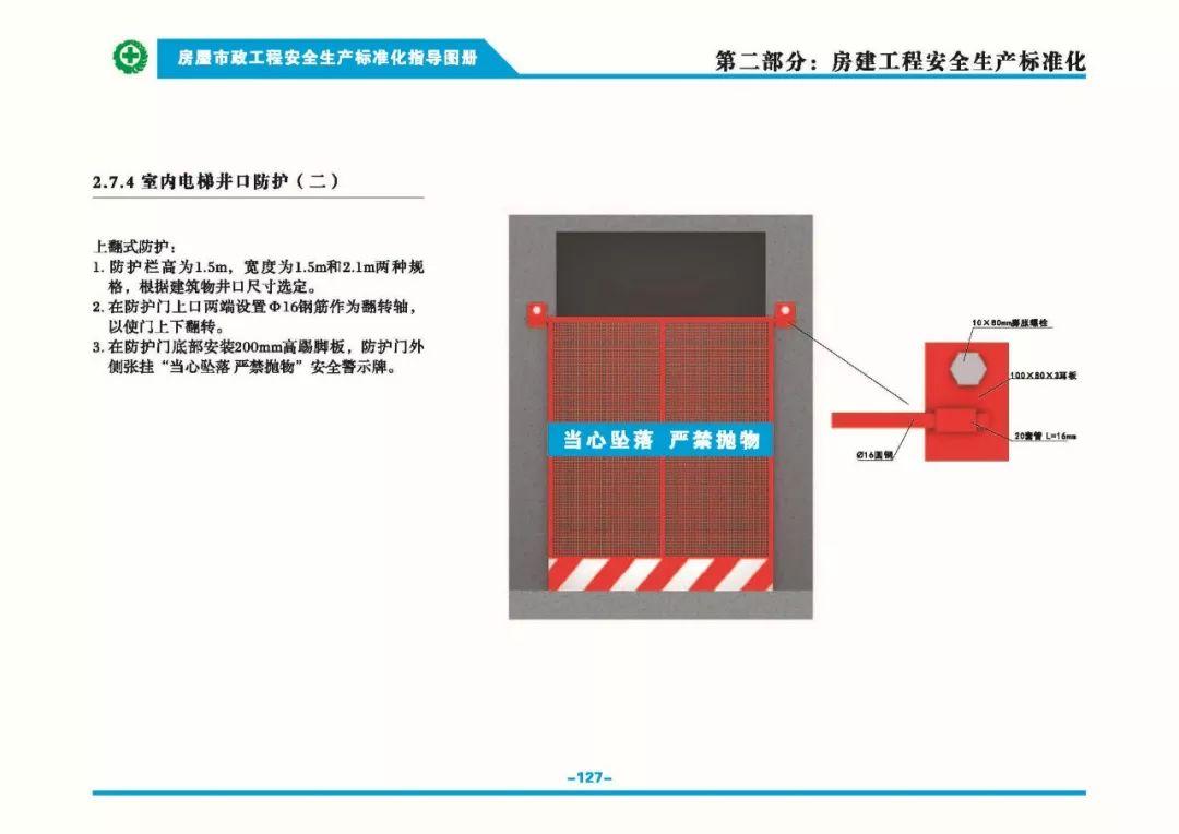 安全生产标准化指导图集-第134张图片-南京九建