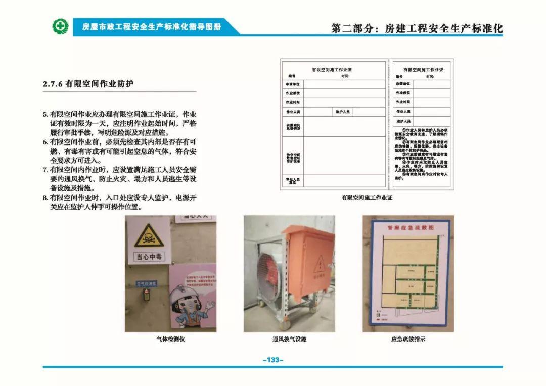 安全生产标准化指导图集-第140张图片-南京九建
