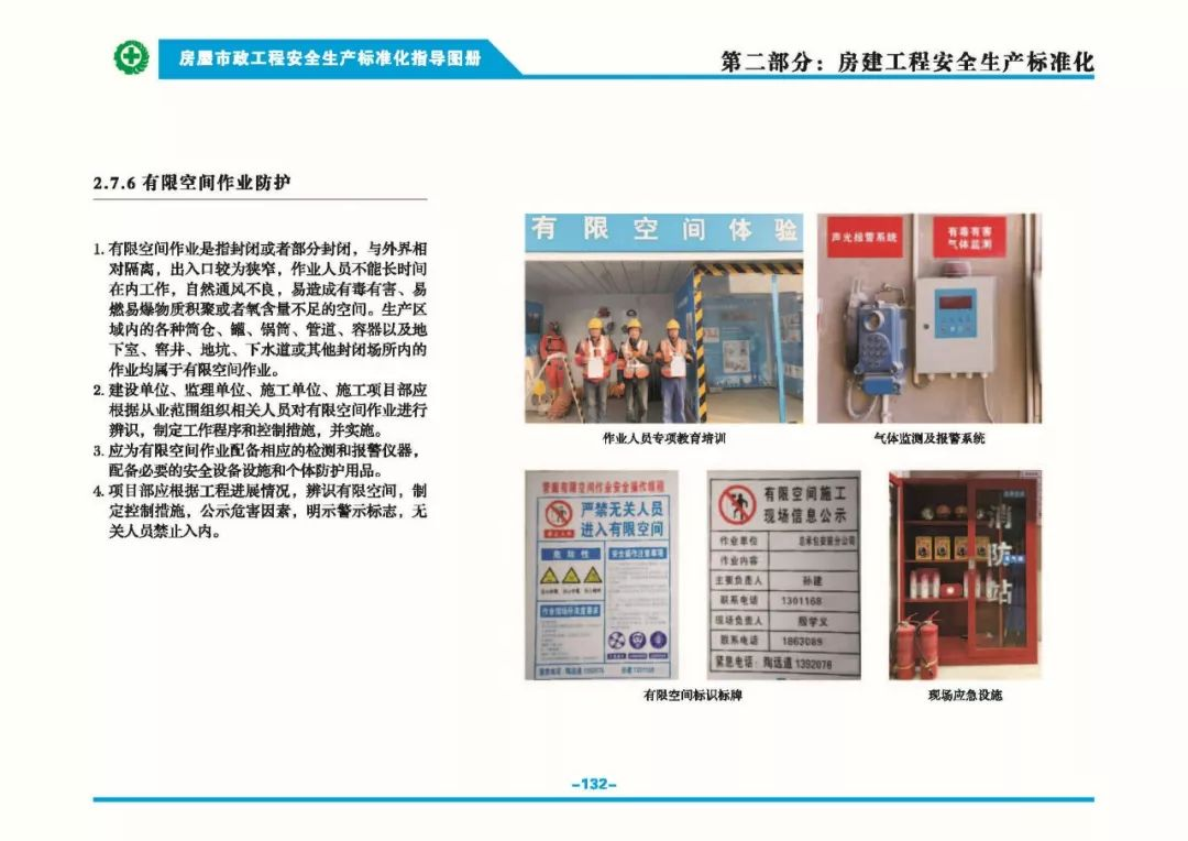 安全生产标准化指导图集-第139张图片-南京九建