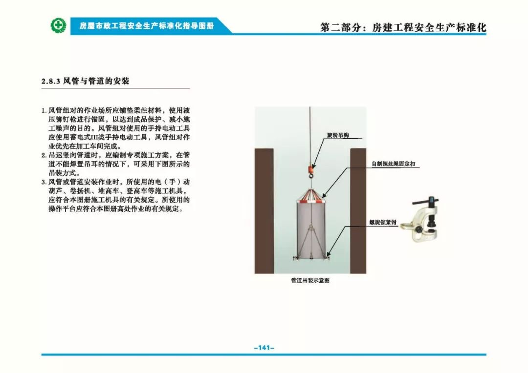 安全生产标准化指导图集-第148张图片-南京九建