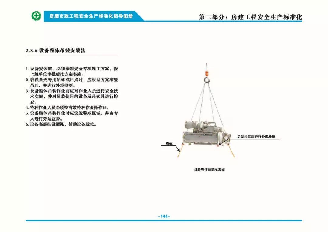 安全生产标准化指导图集-第151张图片-南京九建