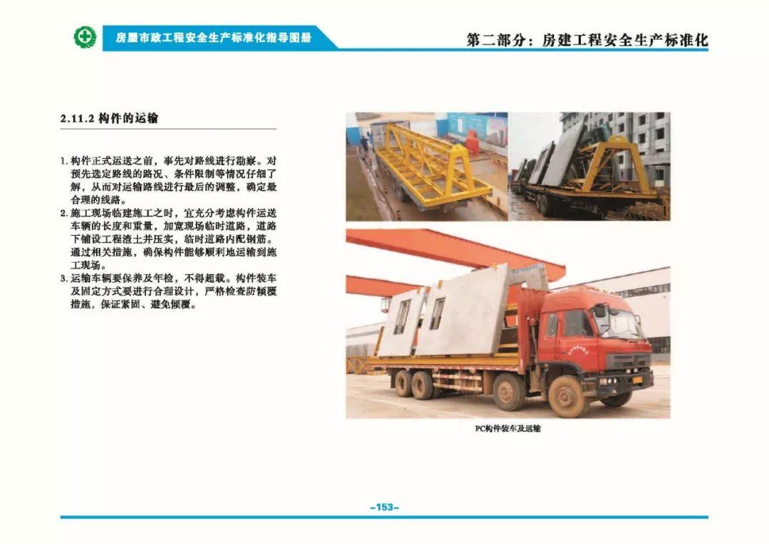 安全生产标准化指导图集-第160张图片-南京九建