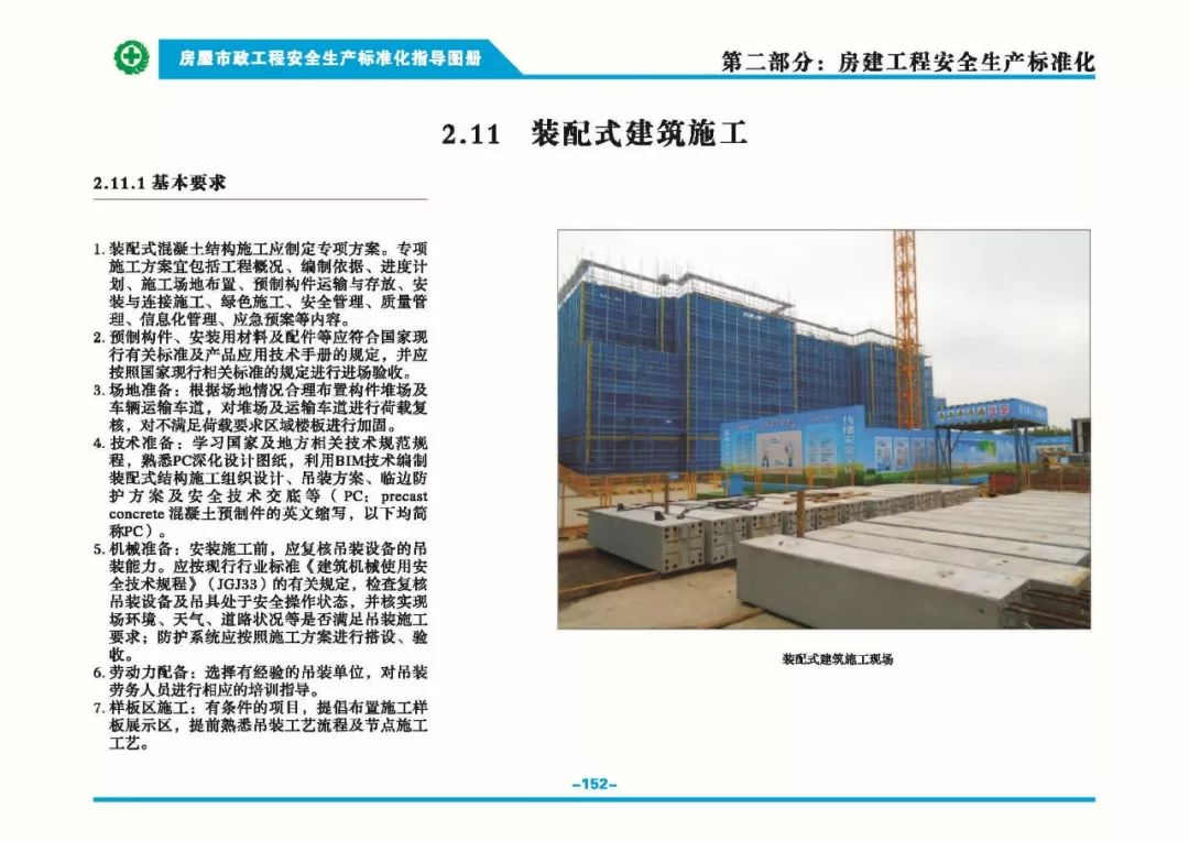 安全生产标准化指导图集-第159张图片-南京九建