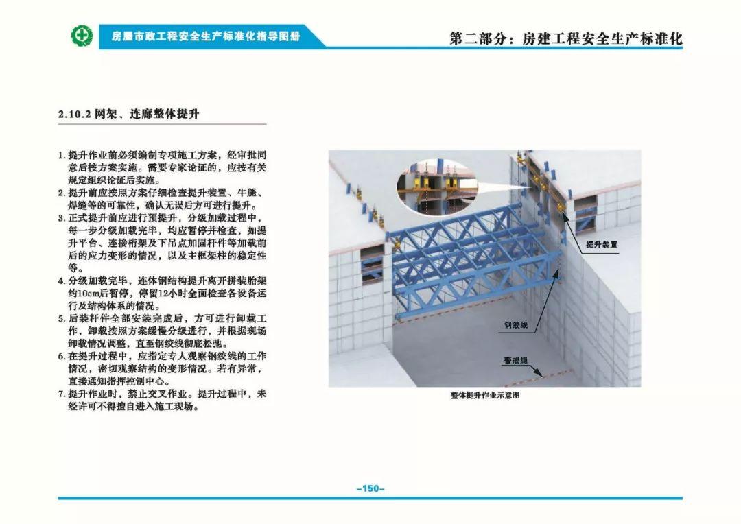 安全生产标准化指导图集-第157张图片-南京九建