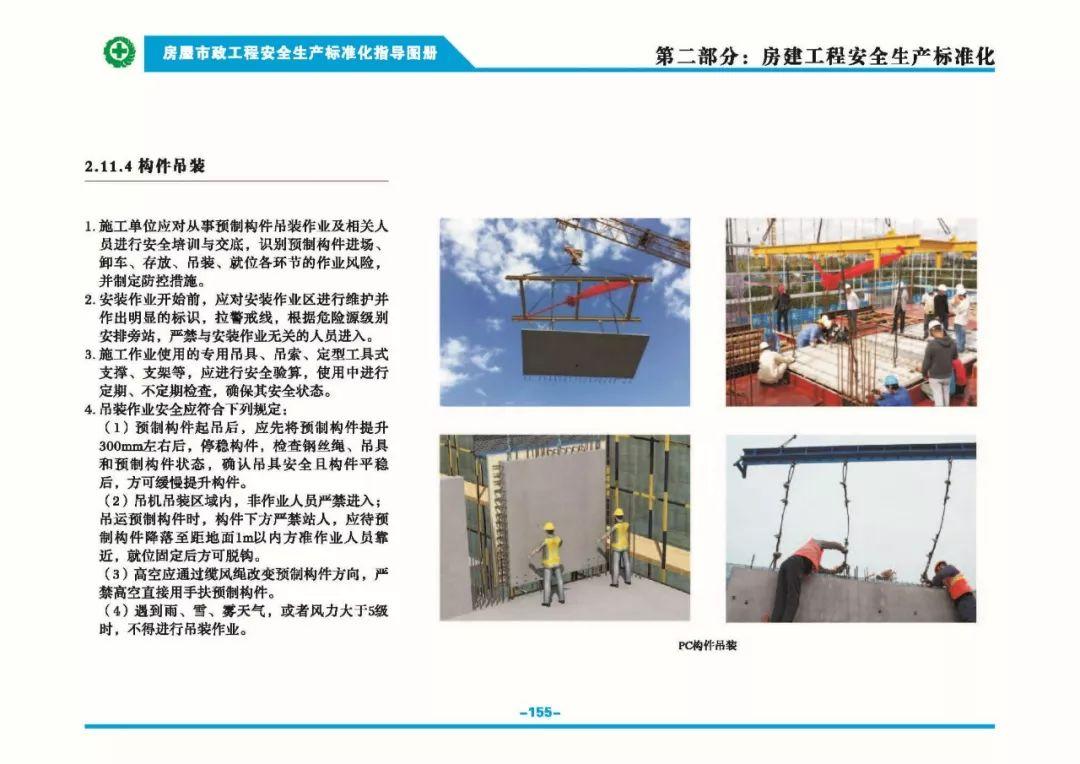 安全生产标准化指导图集-第162张图片-南京九建
