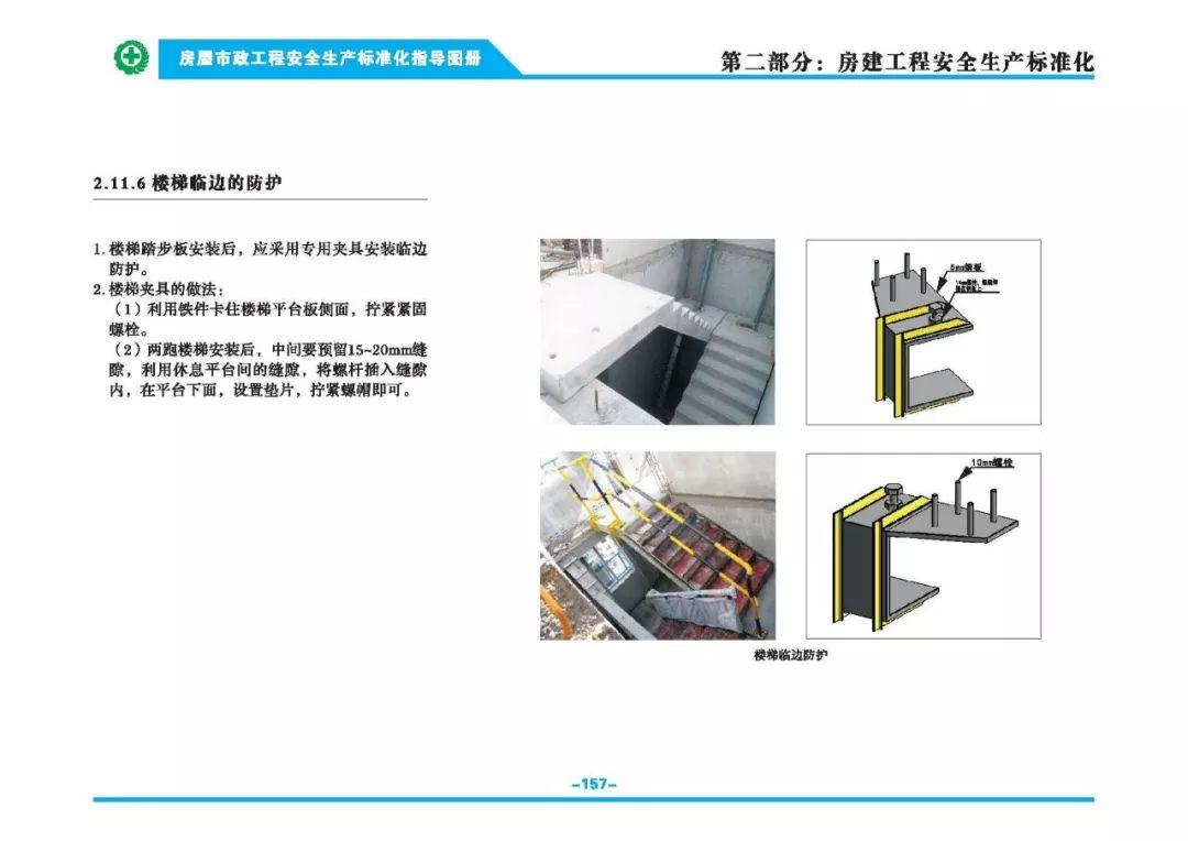 安全生产标准化指导图集-第164张图片-南京九建