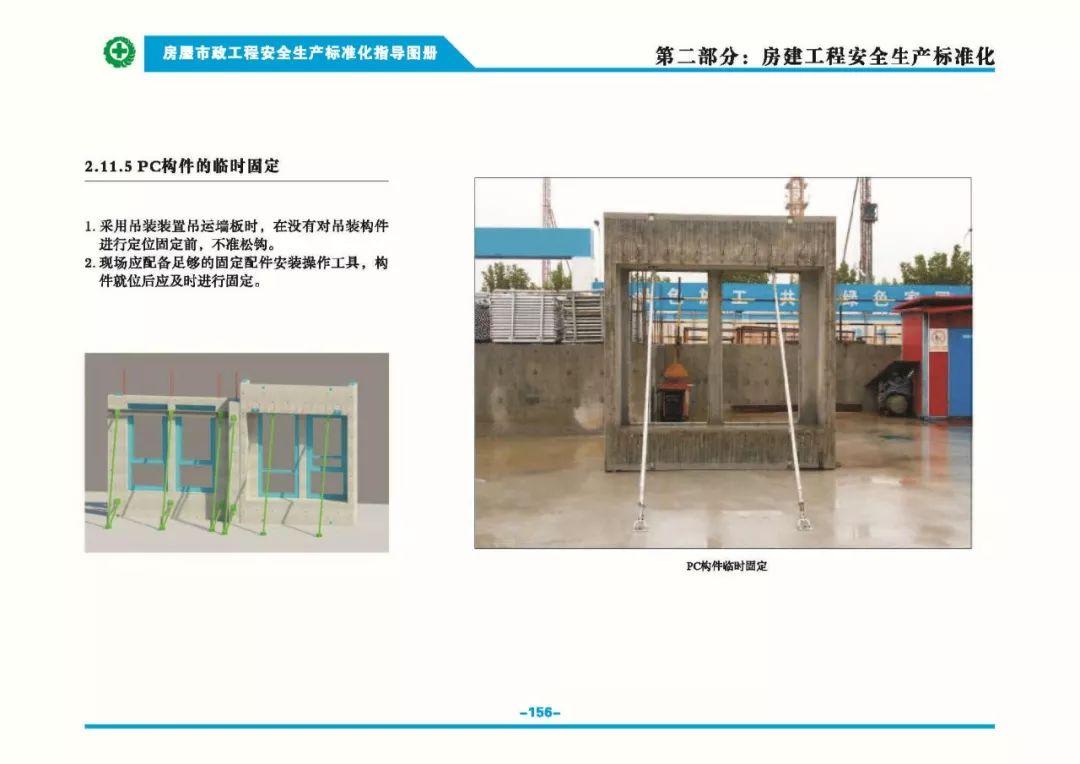 安全生产标准化指导图集-第163张图片-南京九建