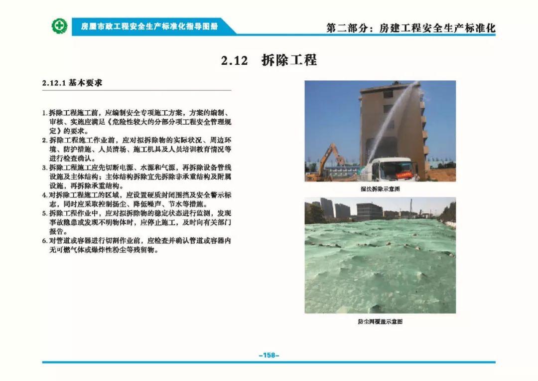 安全生产标准化指导图集-第165张图片-南京九建