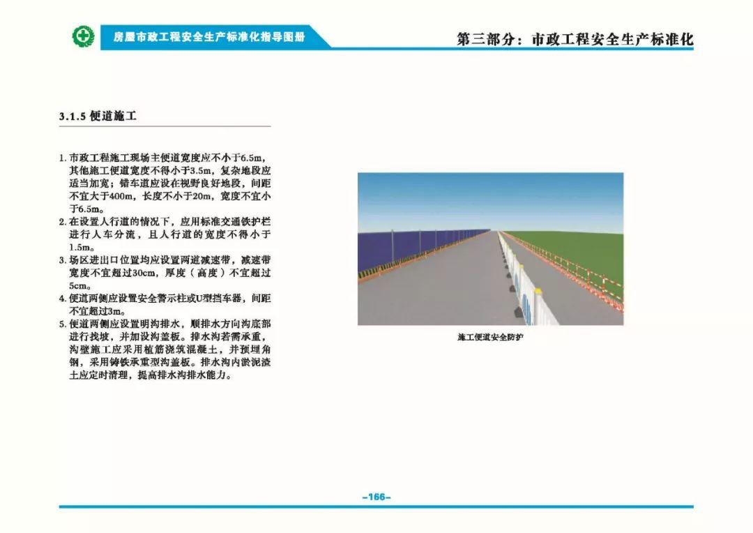 安全生产标准化指导图集-第173张图片-南京九建