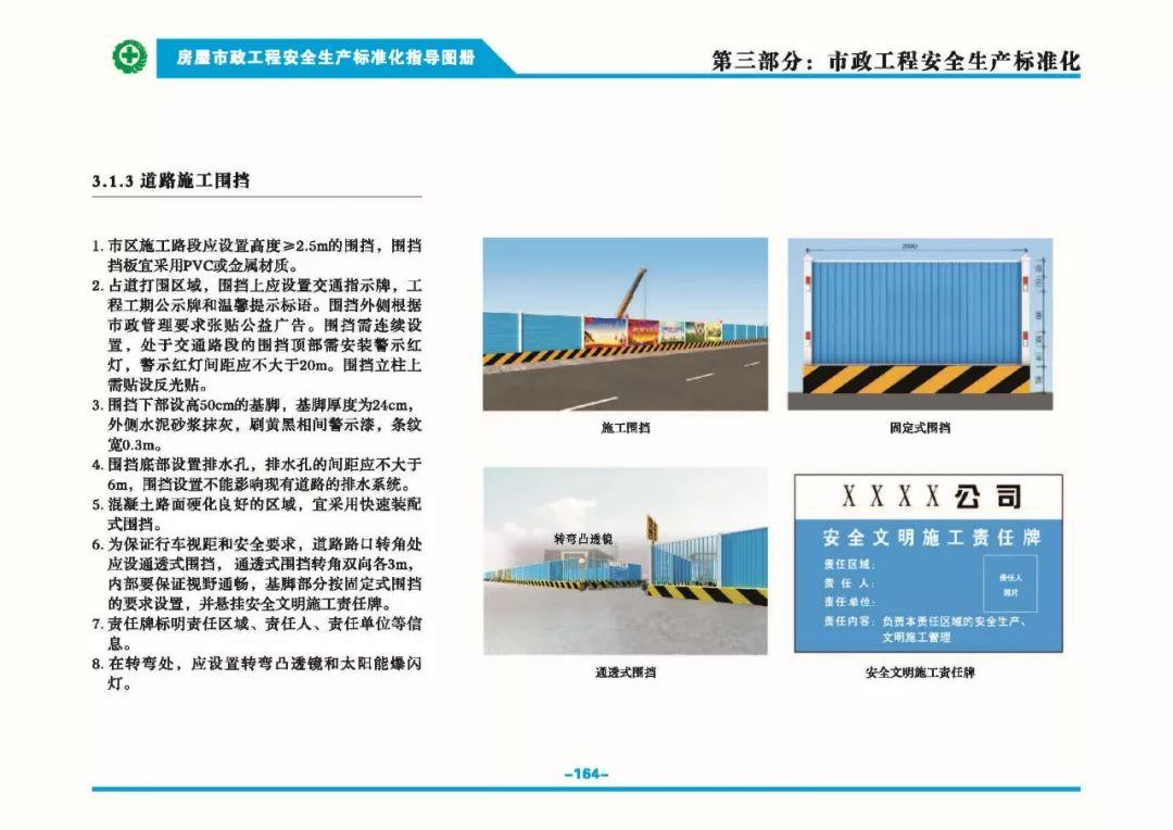 安全生产标准化指导图集-第171张图片-南京九建