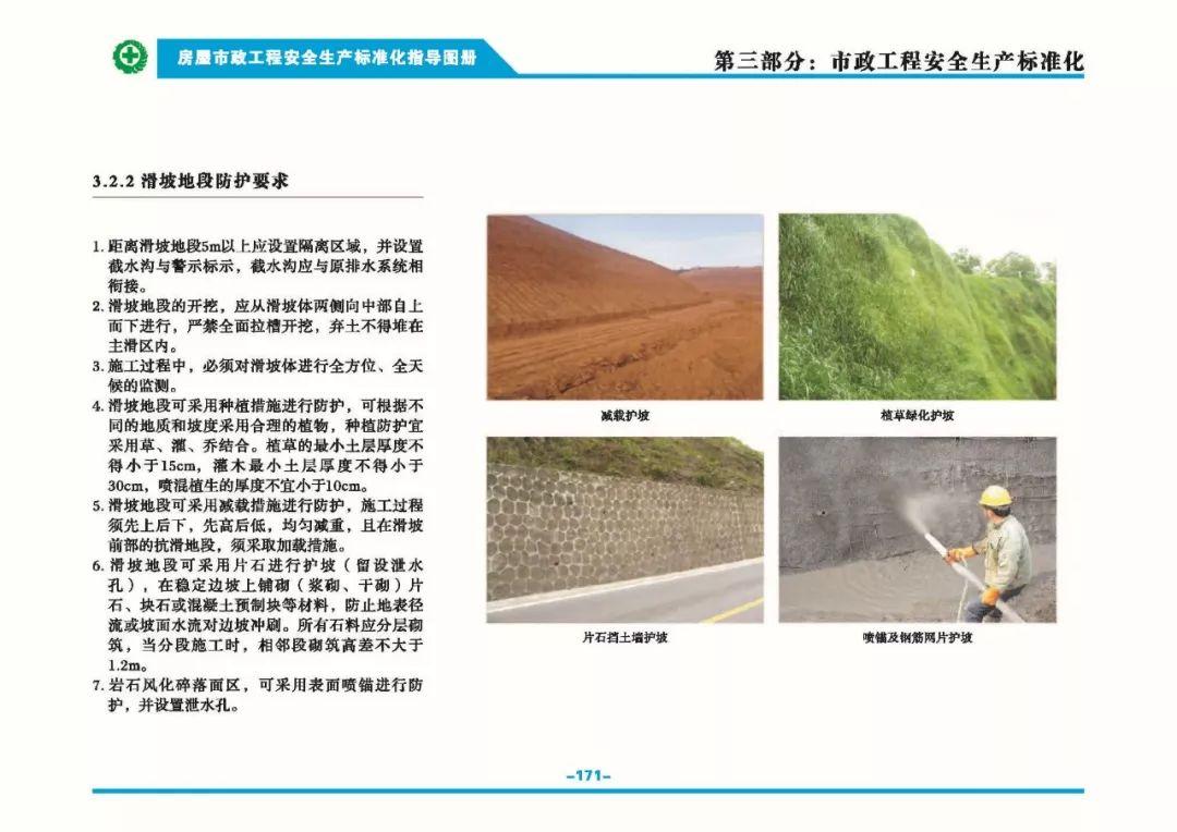 安全生产标准化指导图集-第178张图片-南京九建