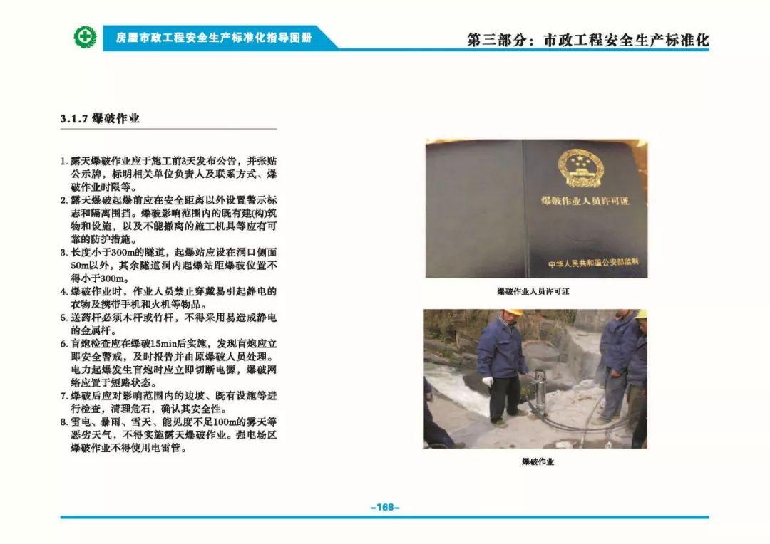 安全生产标准化指导图集-第175张图片-南京九建