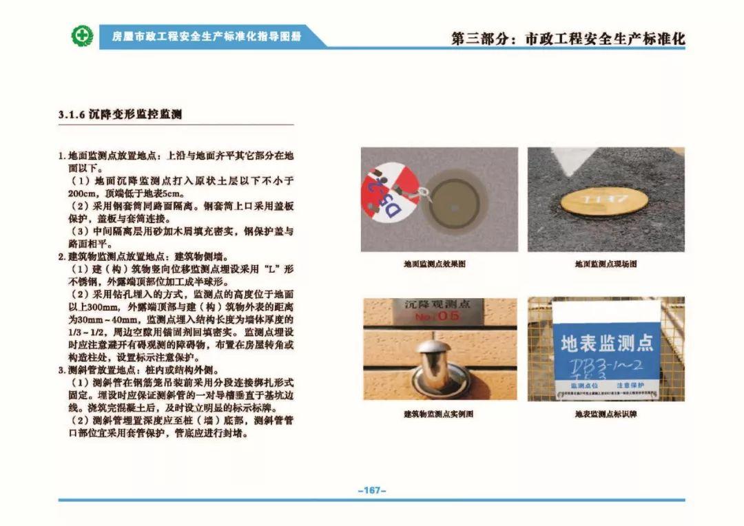 安全生产标准化指导图集-第174张图片-南京九建