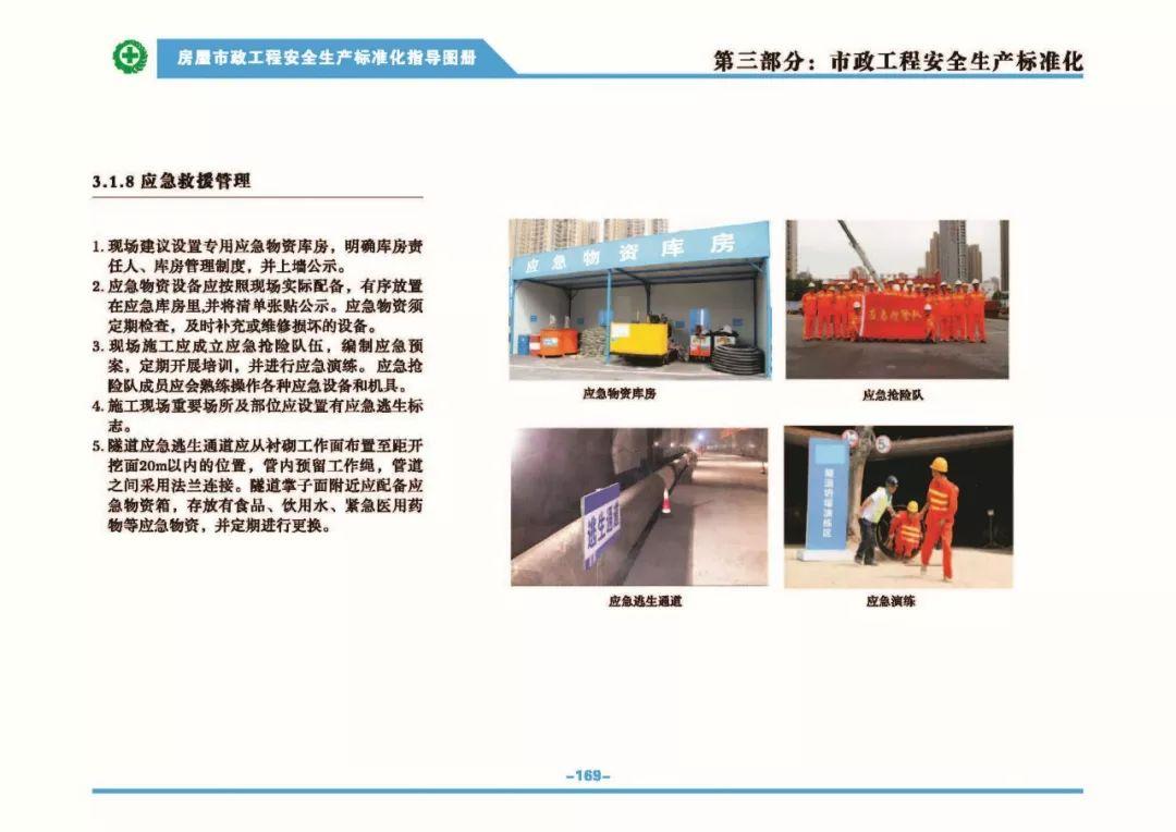 安全生产标准化指导图集-第176张图片-南京九建