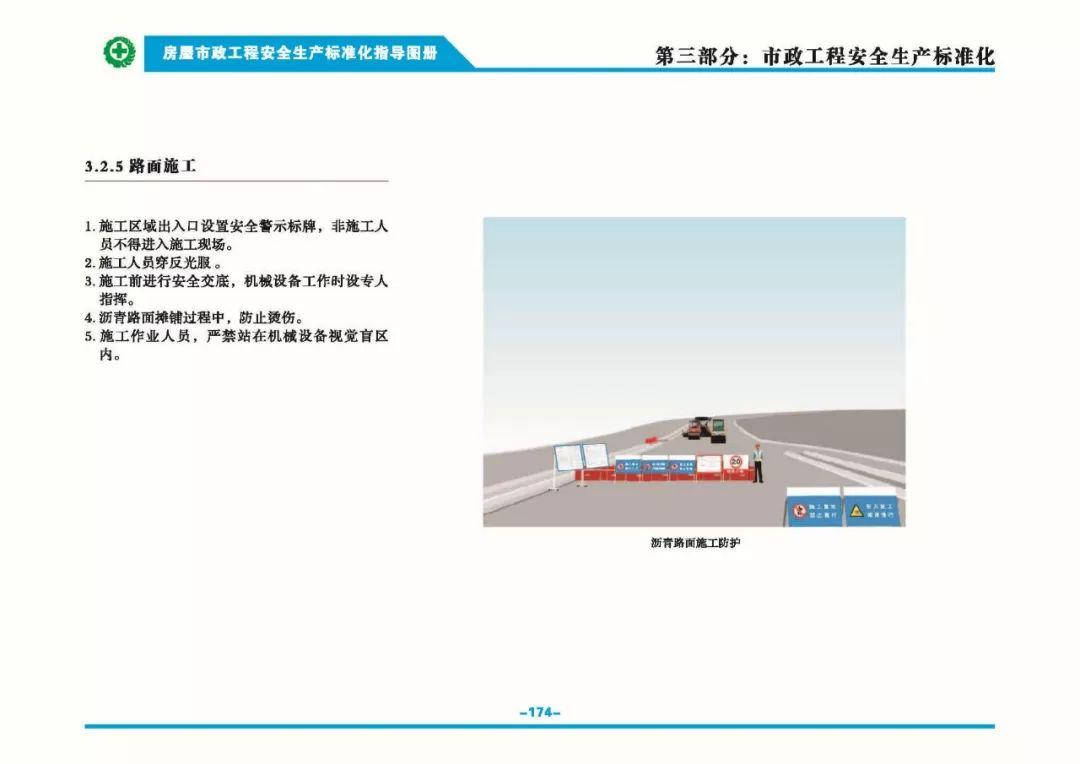 安全生产标准化指导图集-第181张图片-南京九建