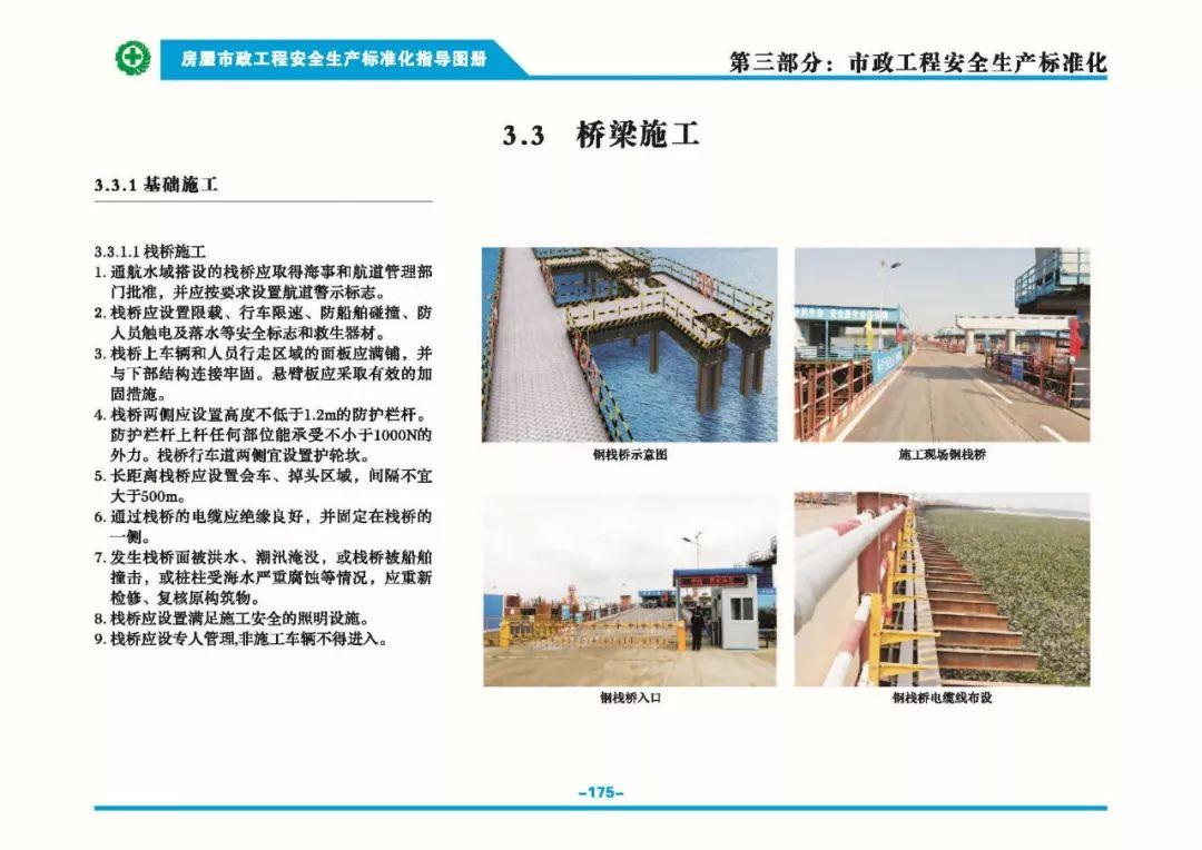 安全生产标准化指导图集-第182张图片-南京九建