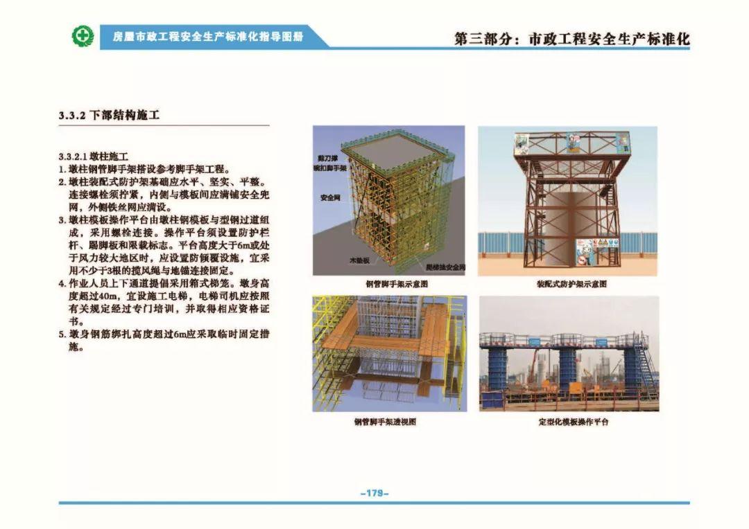 安全生产标准化指导图集-第186张图片-南京九建