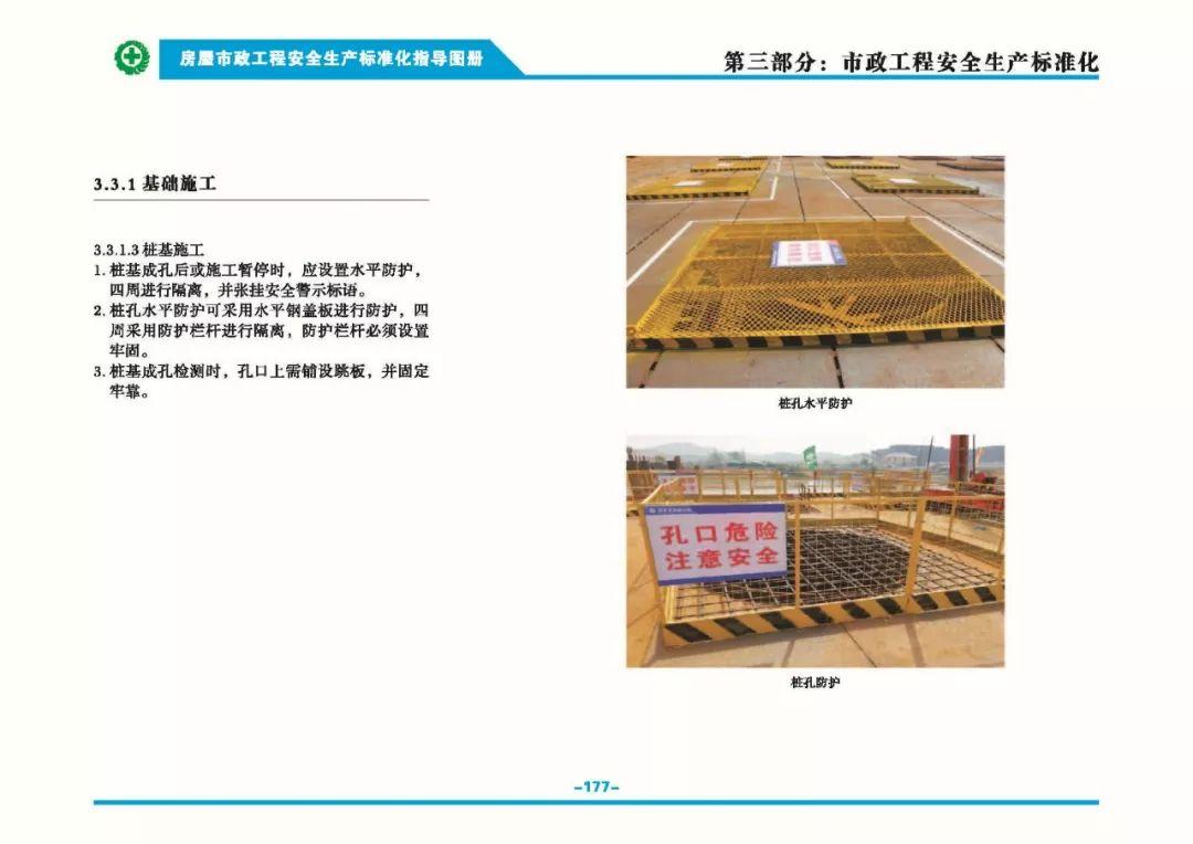 安全生产标准化指导图集-第184张图片-南京九建