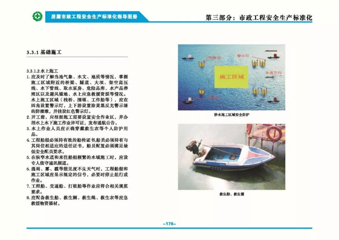 安全生产标准化指导图集-第183张图片-南京九建
