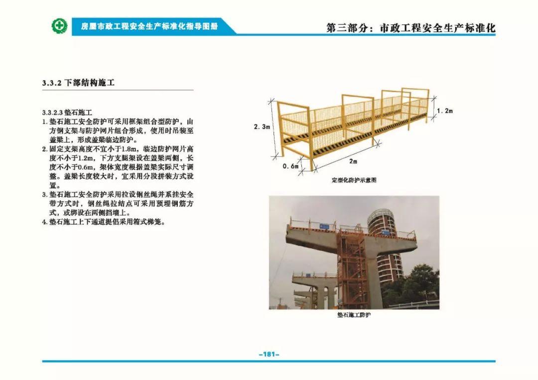 安全生产标准化指导图集-第188张图片-南京九建