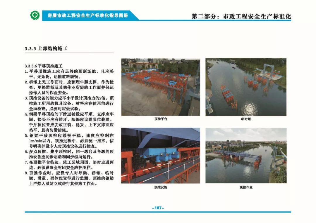 安全生产标准化指导图集-第194张图片-南京九建