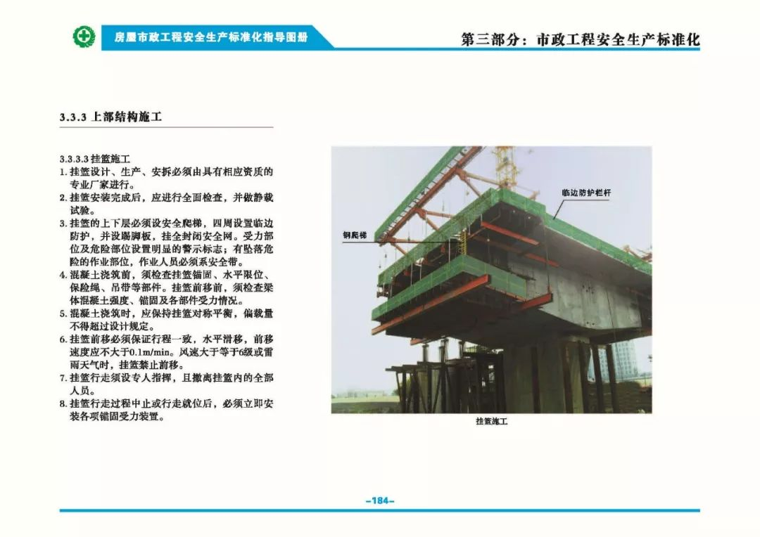 安全生产标准化指导图集-第191张图片-南京九建