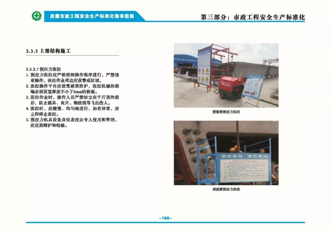 安全生产标准化指导图集-第195张图片-南京九建