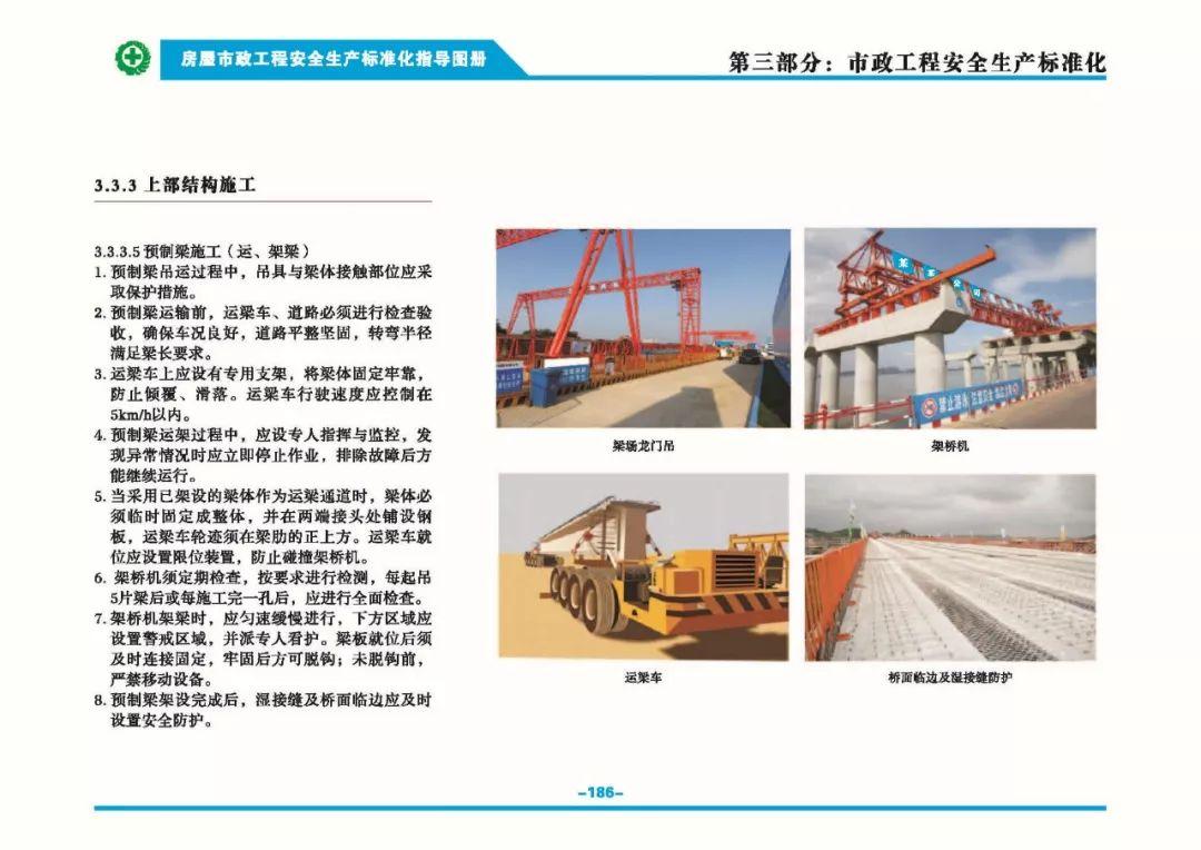 安全生产标准化指导图集-第193张图片-南京九建