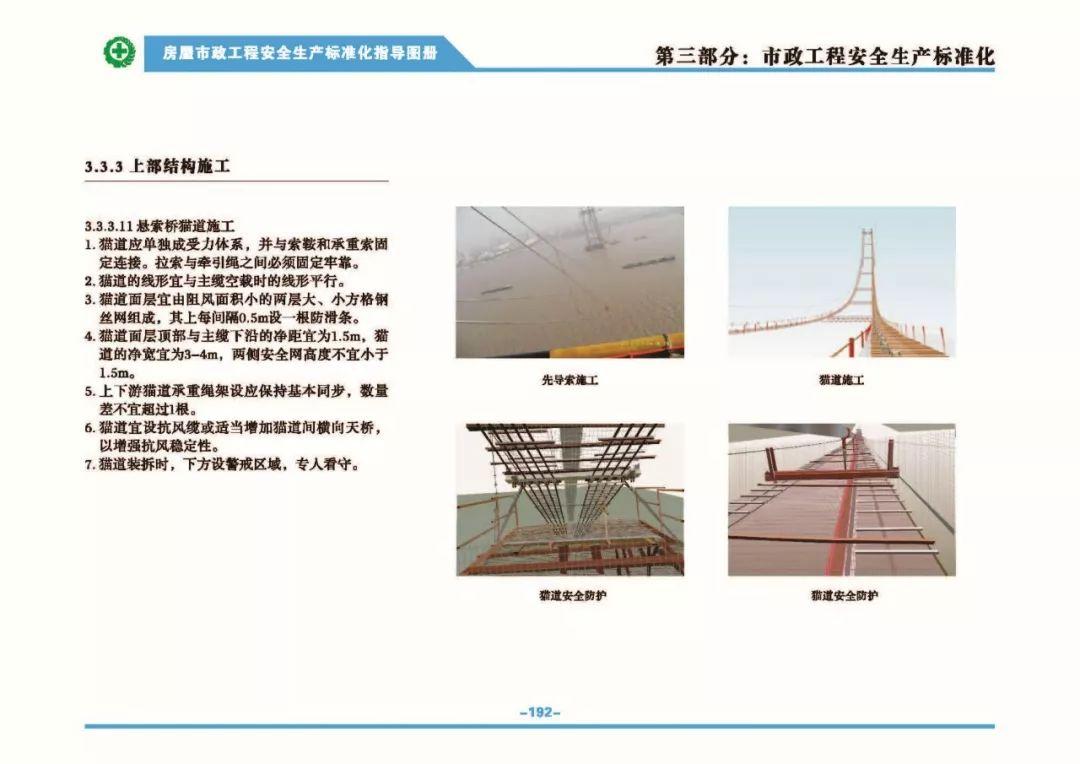 安全生产标准化指导图集-第199张图片-南京九建