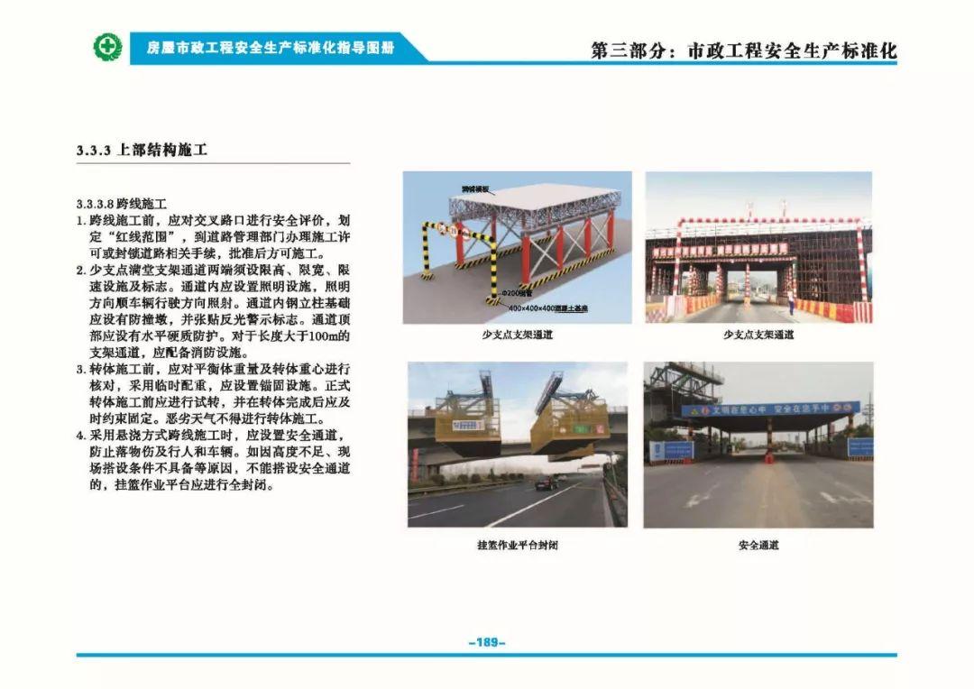 安全生产标准化指导图集-第196张图片-南京九建