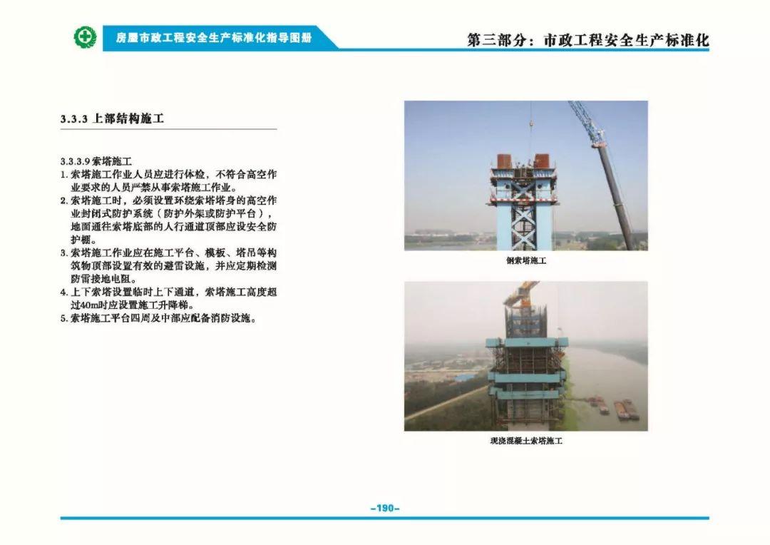 安全生产标准化指导图集-第197张图片-南京九建