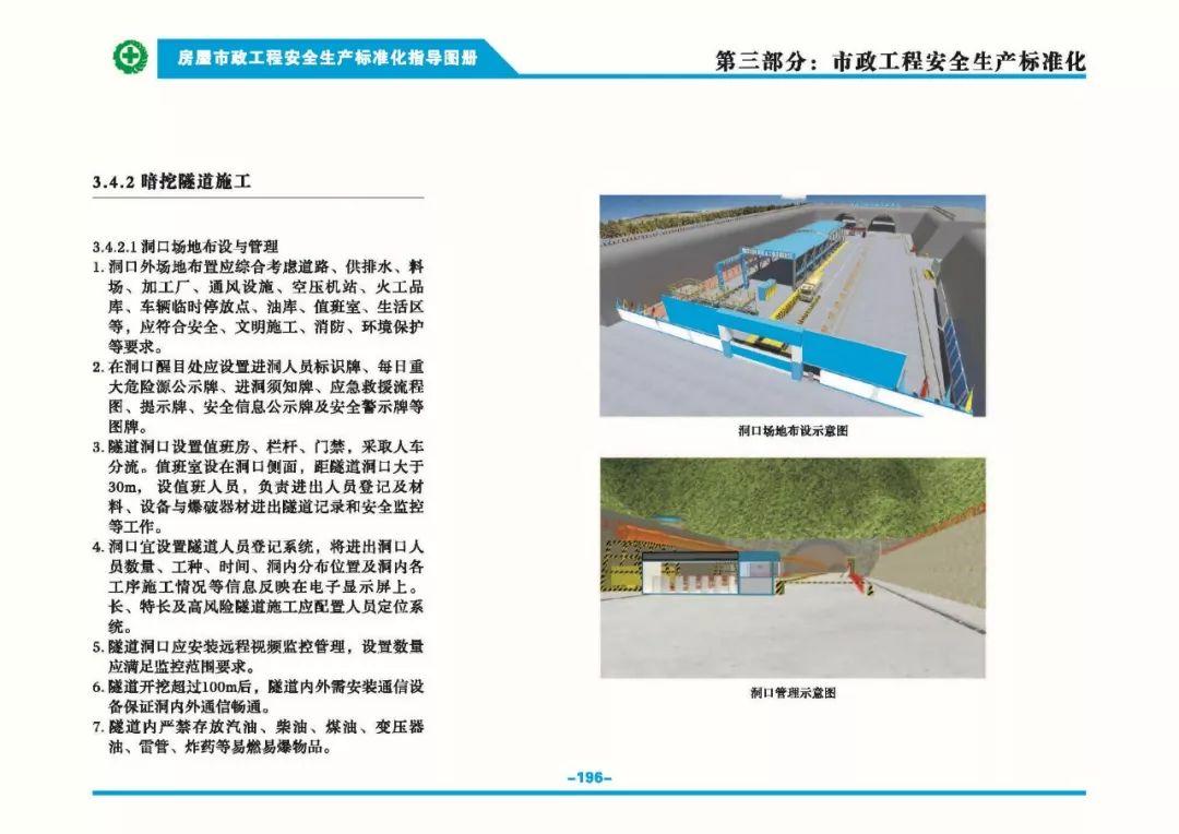 安全生产标准化指导图集-第203张图片-南京九建