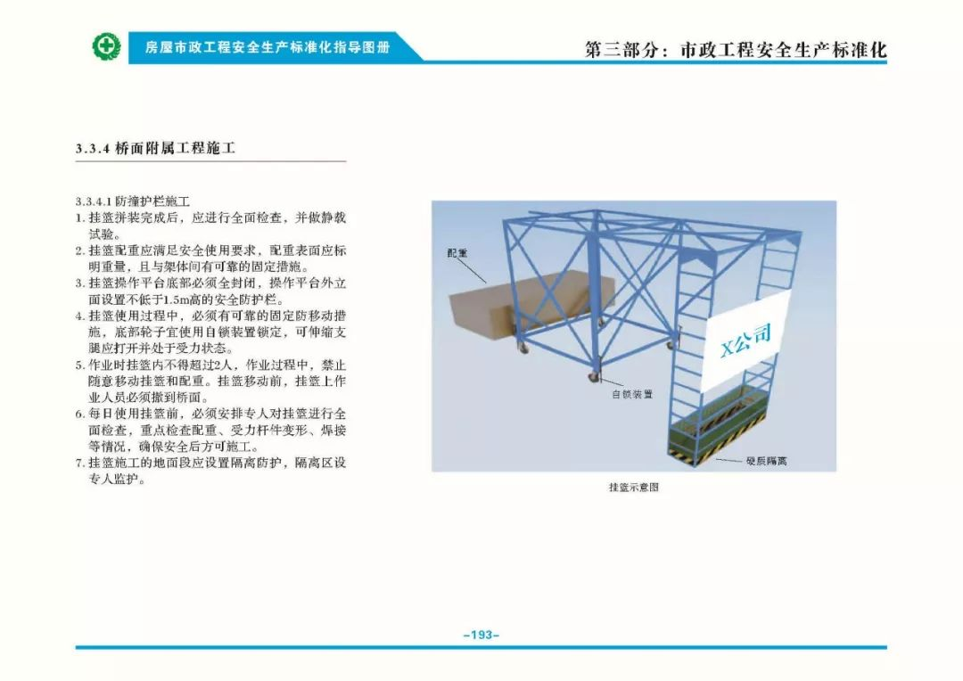 安全生产标准化指导图集-第200张图片-南京九建