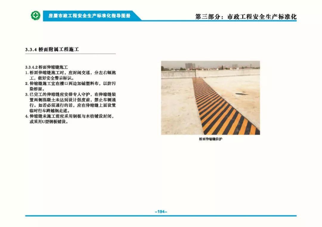 安全生产标准化指导图集-第201张图片-南京九建
