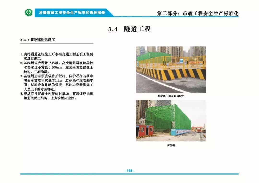 安全生产标准化指导图集-第202张图片-南京九建