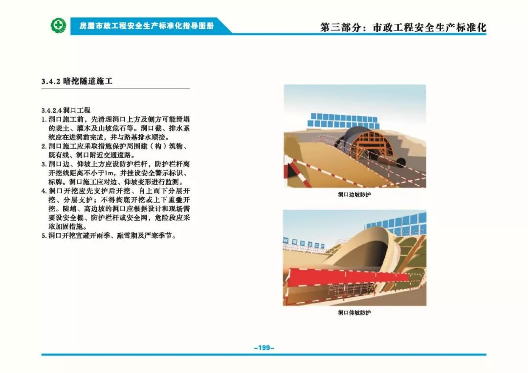 安全生产标准化指导图集-第206张图片-南京九建