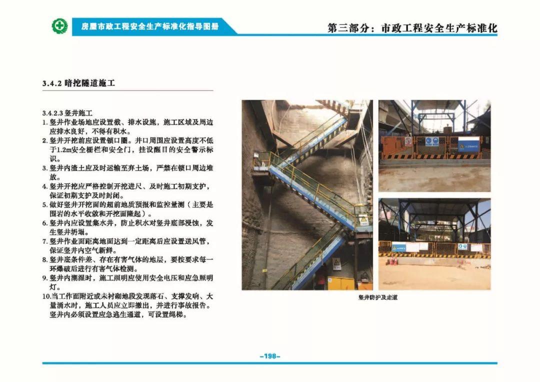 安全生产标准化指导图集-第205张图片-南京九建