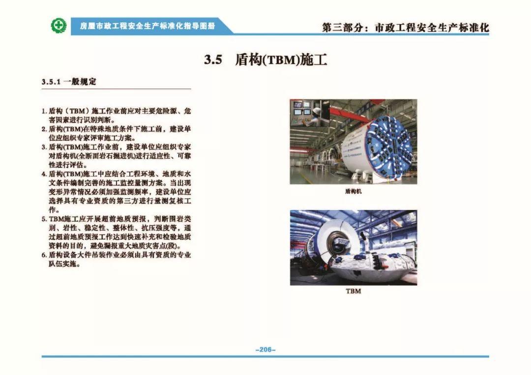 安全生产标准化指导图集-第213张图片-南京九建