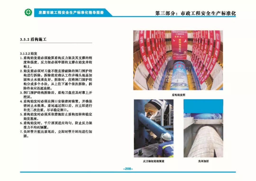 安全生产标准化指导图集-第215张图片-南京九建