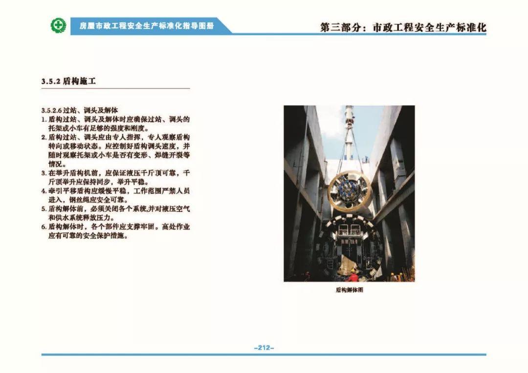 安全生产标准化指导图集-第219张图片-南京九建