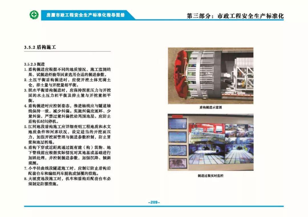 安全生产标准化指导图集-第216张图片-南京九建
