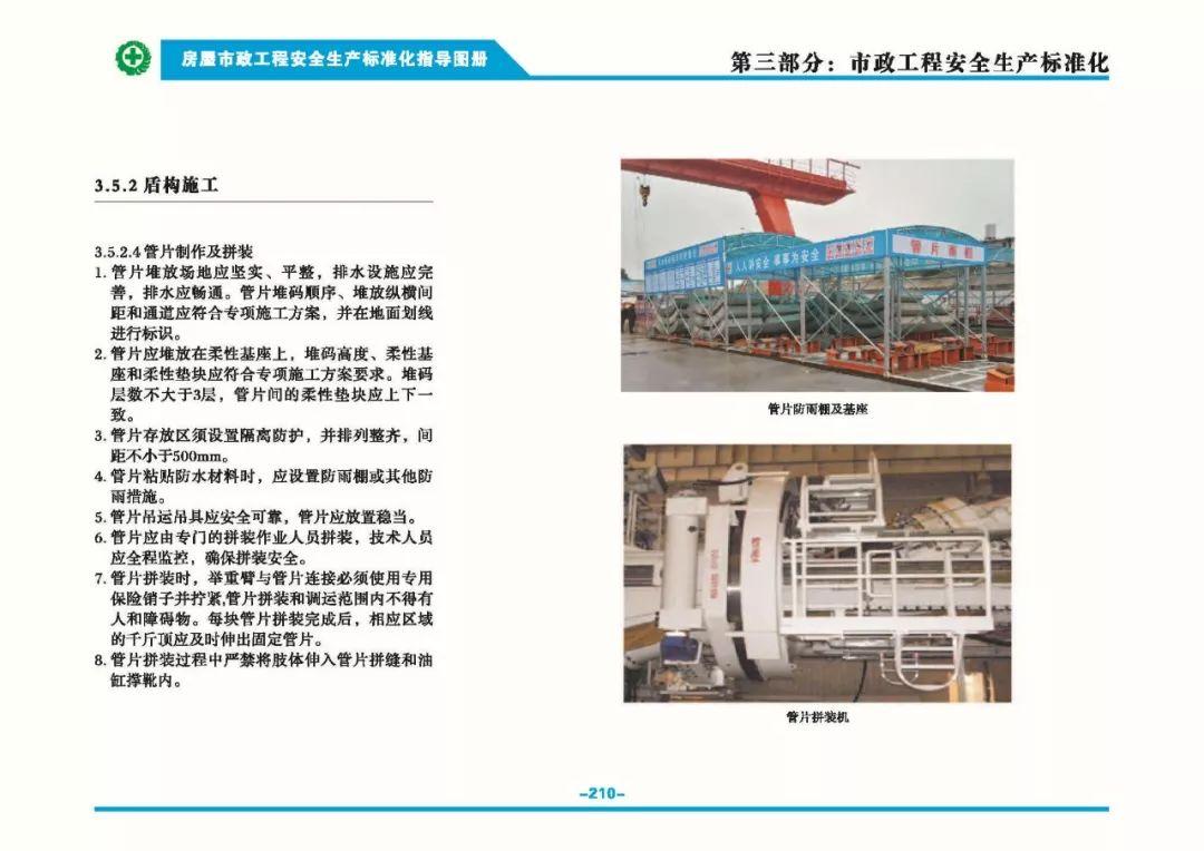 安全生产标准化指导图集-第217张图片-南京九建